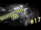 Stand-Up 3D - Любовь это вам не просто так, любовью нужно заниматься.