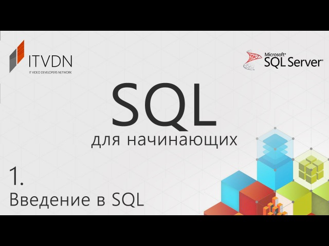 Видеокурс по SQL Essential. Урок 1. Введение в SQL