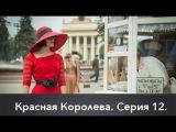 Красная королева. Серия 12. The Red Queen. Episode 12.