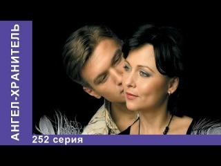 Ангел-хранитель. Сериал. 252 Серия. StarMedia. Мелодрама. 2007