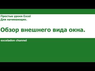 Microsoft Excel для начинающих. Обзор окна программы.  Урок 2