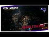 Metro Last Light прохождение ☢Пауки атакуют ☢ # 3