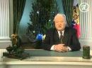 Поздравляя в последний раз с НГ как глава РФ Ельцин Б.Н. попросил прощения