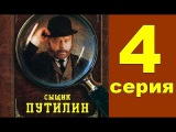 Сыщик Путилин (4 серия из 8)