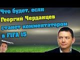 Георгий Черданцев в FIFA 15 (