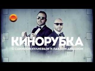 Кинорубка с Самиром Кулиевыи и Павлом Диканом на Megapolis 89.5 FM