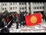 США готовят новый Майдан в Киргизии