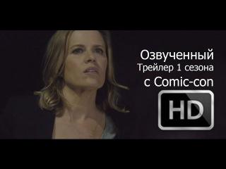 Бойтесь Ходячих Мертвецов — 1 сезон Русский Трейлер с Comic-Con HD