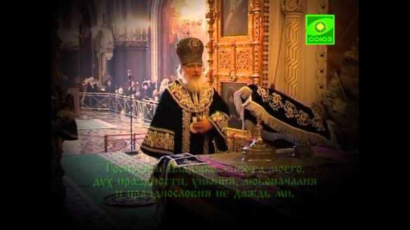 Молитва святого преподобного Ефрема Сирина
