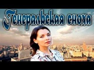 Генеральская сноха 1 серия из 4 (06.04.2013) Мелодрама сериал