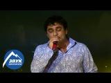 Мурат Тхагалегов Я тебя забываю Концертный номер 2013