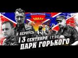 Митинг Новороссии в Москве: Павел Губарев, Алексей Мозговой и... ждем легендарного возвращения героя