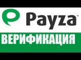 Платежная система Payza: регистрация,  верификация карты и аккаунта