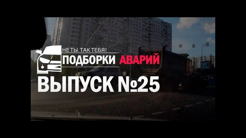 Подборка аварий, ДТП и происшествий 24.08.2015 №25 Car Crashes Compilation