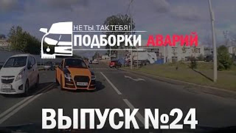Подборка аварий, ДТП и происшествий 23.08.2015 №24 Car Crashes Compilation