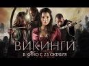 Викинги - Официальный трейлер HD