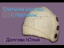 Стильная шапка спицами Робин Гуд Схема вязания Stylish cap needles The scheme of knitting