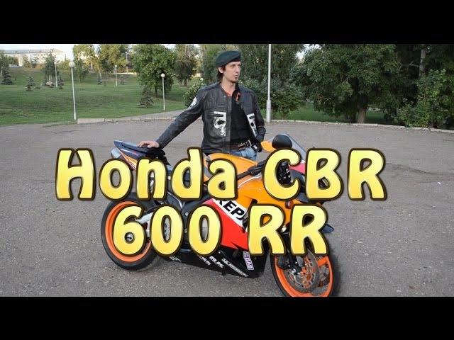 [Докатились!] Тест драйв Honda CBR 600RR. Пресвятая хонда...