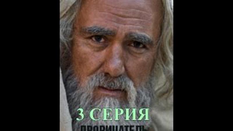 Прорицатель Омар Хайям. Хроника легенды (3 серия).