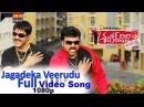 AbhiVideo Jagadeka Veerudiki Full Video Song 1080p Shankar Dada Zindabad Songs Chiranjeevi Srikanth