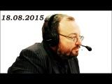 СТАНИСЛАВ БЕЛКОВСКИЙ отвечает на вопросы зрителей 18 августа 2015 ( Аудио )