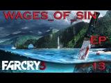 Здоровый косяк из пяти полей !! ( FarCry 3 )(EP - 13)