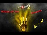 Left 4 Dead 2 (E - 2) (Кооп и апокалипсис вещи совместимые)