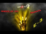 Left 4 Dead 2 (E - 3) (Кооп и апокалипсис вещи совместимые)