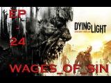 Долбаные рептилоиды они захватывают мир[Dying Light][EP - 24]