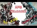 APB -Reloaded ( Энфорсы ) ( S1 - E20 )