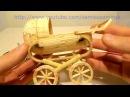 Как сделать коляску для кукол из спичек, коляска из спичек из спичек своими руками, Как сделать коляску для кукол, коляска для кукол из спичек, Как сделать коляску, поделки из спичек, сувениры из спичек, из спичек