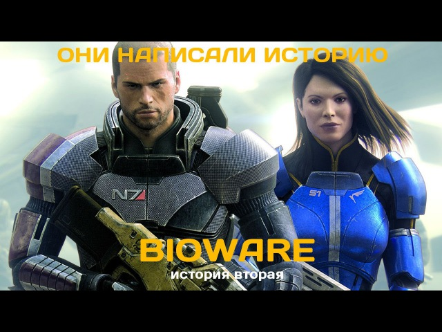 Они написали историю. BioWare. Как создавался Mass Effect История вторая (из трех)