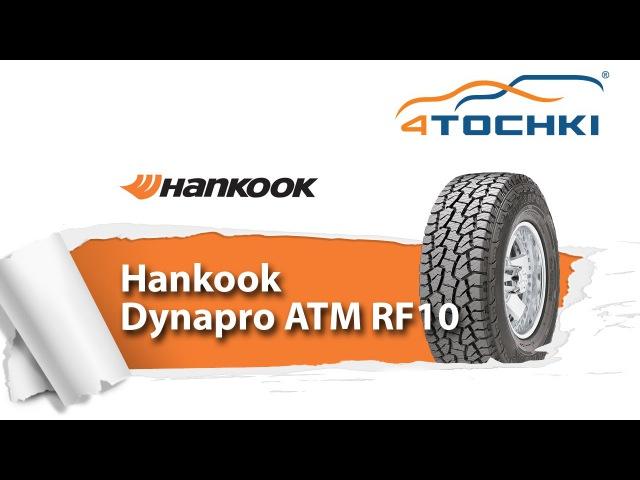 Всесезонная шина Hankook Dynapro ATM RF10 - 4Точки. Шины и диски 4точки - Wheels Tyres 4tochki