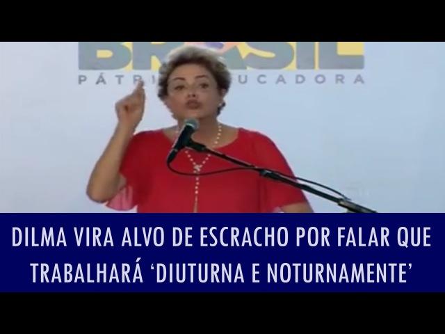 Dilma vira alvo de escracho por falar que trabalhará 'diuturna e noturnamente'