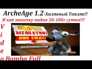 ArcheAge 12 Халявное Топливо и 50 100г в сутки для новичка