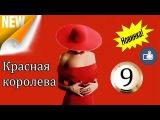 Красная королева 9 серия, Новинка 2015  Сериал, мелодрама, смотреть онлайн