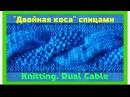 Dual Cable Stitch Pattern Knitting Tutorial Узор Двойная коса спицами