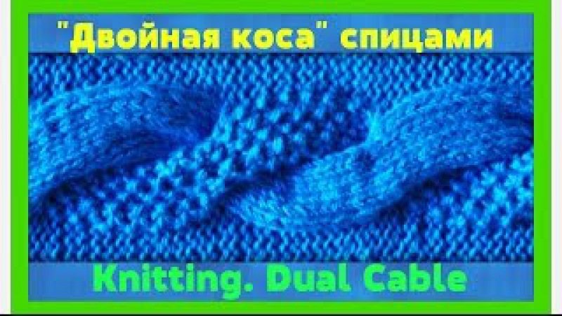 Dual Cable Stitch Pattern Knitting Tutorial Узор