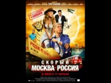 СКОРЫЙ МОСКВА РОССИЯ Комедия Приключения   HD