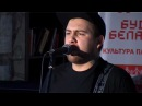 Выступ гурта Amaroka на канцэрце праграмы Асвета TUT