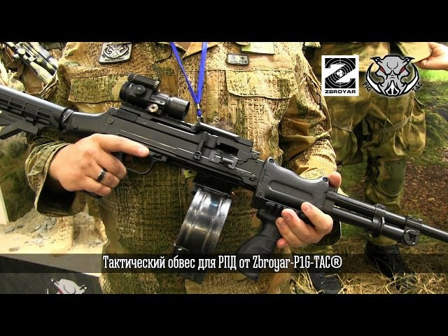 Тактический обвес для РПД от Zbroyar-P1G-Tac®