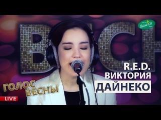 Виктория Дайнеко - R.E.D. (Весна FM LIVE)