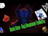 Denis Elem - Под Покровом Темноты (Official Music Video)