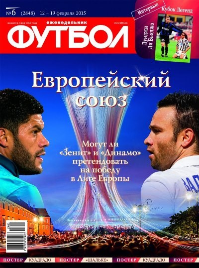 Динамо Москва, Лига Европы, Зенит