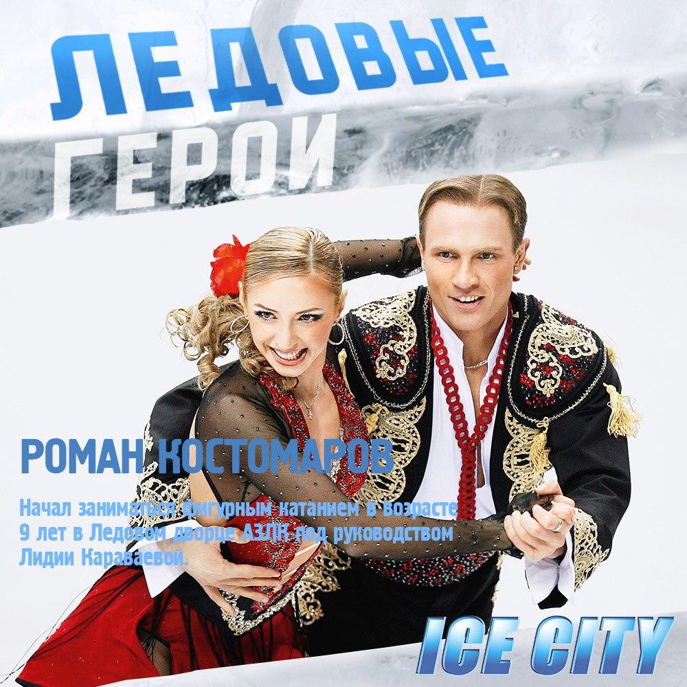 Татьяна Навка-новости, анонсы - Страница 12 XVA-iD5SaeQ