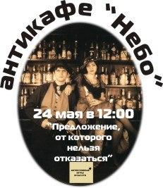 """Афиша Калуга """"Предложение, от которого нельзя отказаться"""""""