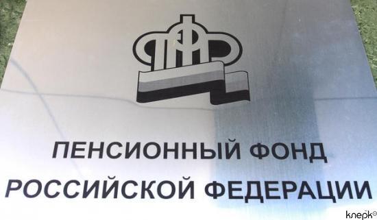 Пенсия сахалинский стаж