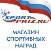 Кубки, медали, призы - Sportpriz.ru
