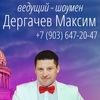 Ведущий на свадьбу во Владимире!