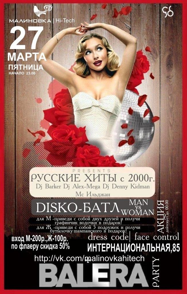 Афиша Тамбов 27.03 / ВАЛЕРА / Night club Malinovka